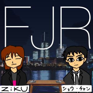FJRアーカイブス